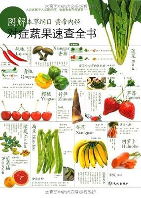 图解本草纲目黄帝内经对症蔬果速查全书.pdf