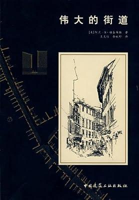 伟大的街道.pdf