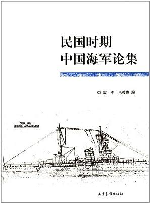 民国时期中国海军论集.pdf