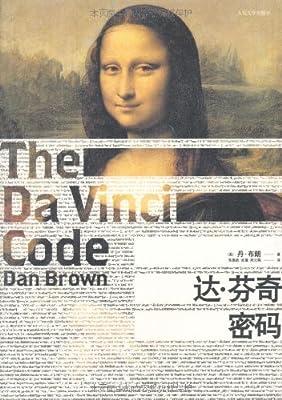 达•芬奇密码.pdf