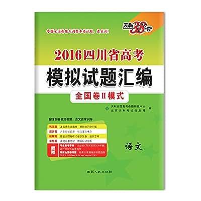 天利38套 2016四川省高考模拟试题汇编 语文 附详解答案.pdf