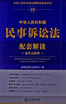 中华人民共和国民事诉讼法配套解读.pdf