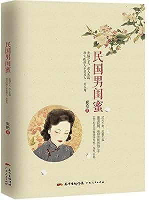民国男闺蜜.pdf