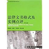 法律文书格式及实例点评(第二版)