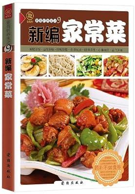 新编家常菜.pdf