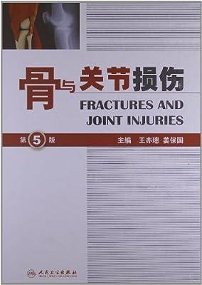 骨与关节损伤.pdf
