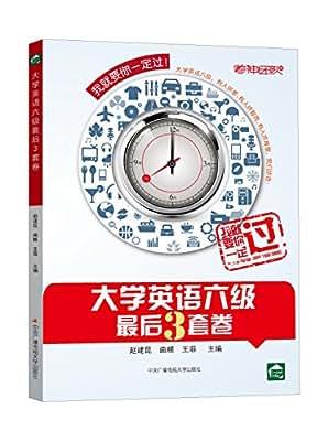 大学英语六级最后3套卷.pdf