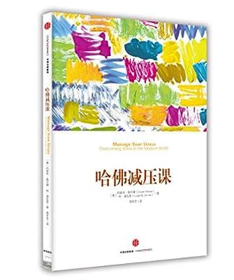 哈佛减压课.pdf
