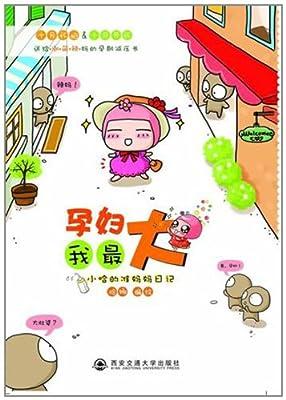 孕妇我最大:小哈的准妈妈日记.pdf