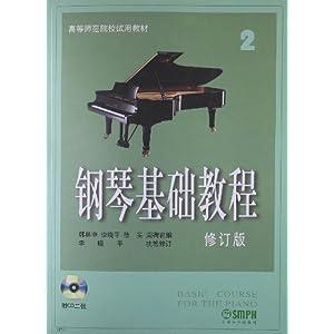 钢琴基础教程2 修订版 附CD光盘2张 韩林申