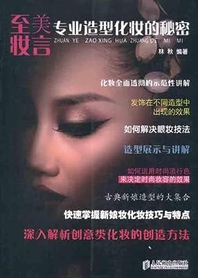 至美妆言:专业造型化妆的秘密.pdf