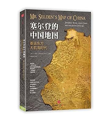 塞尔登的中国地图.pdf