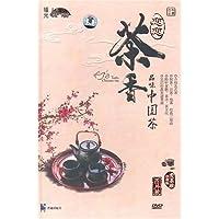茶香 品味中国茶