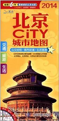 北京CiTY城市地图.pdf