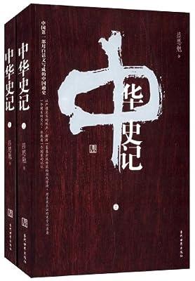 中华史记.pdf