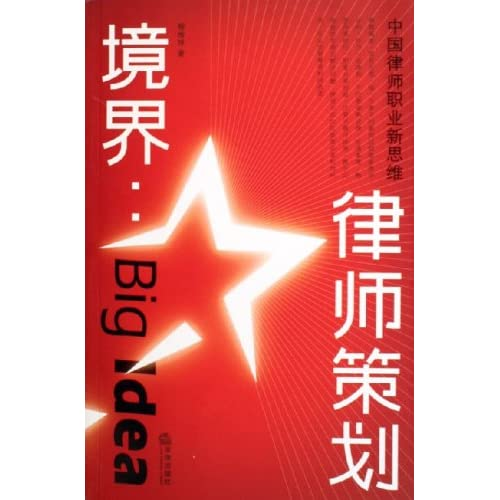 境界--律师策划(中国律师职业新思维)