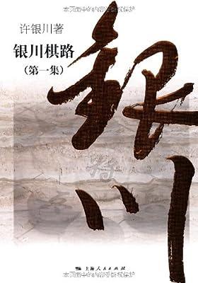 银川棋路.pdf