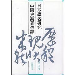 日本学者研究中国史论著选译(第5卷)