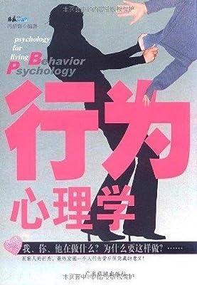 行为心理学.pdf