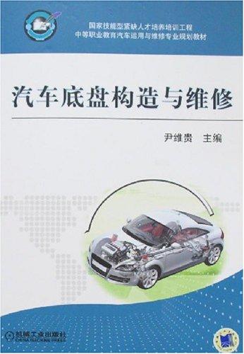 汽车底盘构造与维修  汽车底盘构造与维修(国家技能型紧缺高清图片