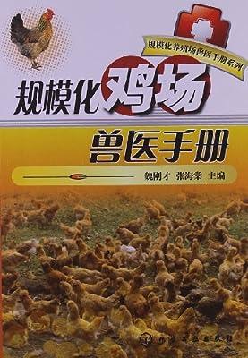 规模化养殖场兽医手册系列:规模化鸡场兽医手册.pdf