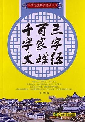 三字经 百家姓 千字文:中华传统蒙学精华读本.pdf