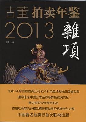 2013古董拍卖年鉴:杂项卷.pdf
