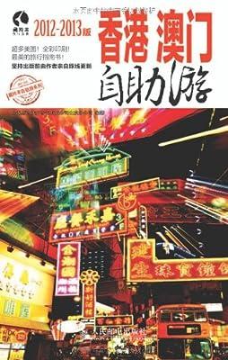 香港澳门自助游.pdf
