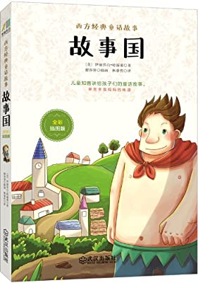 故事国.pdf