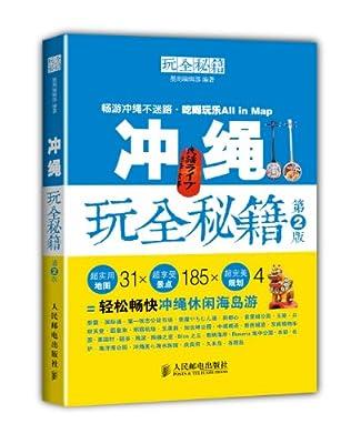 冲绳玩全秘籍.pdf