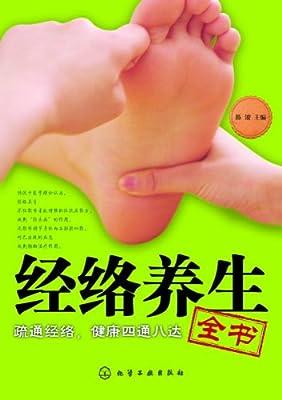 经络养生全书.pdf