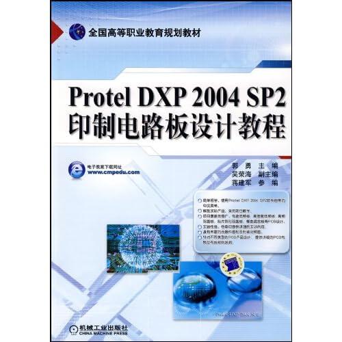 教辅书 →  protel dxp2004 sp2印制电路板设计教程  书籍