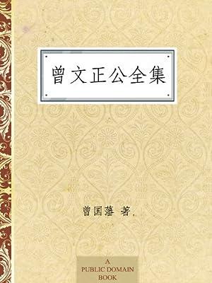 曾文正公全集.pdf