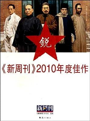 《新周刊》2010年度佳作.pdf