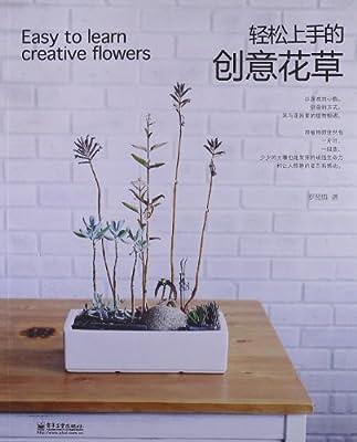 轻松上手的创意花草.pdf
