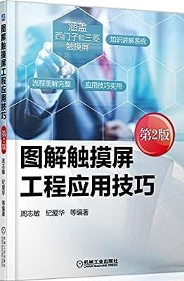 图解触摸屏工程应用技巧.pdf