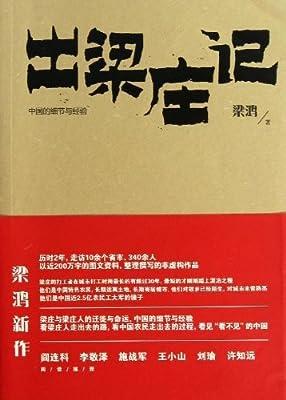 出梁庄记.pdf