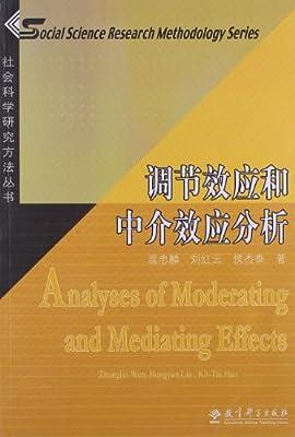 调节效应和中介效应分析.pdf