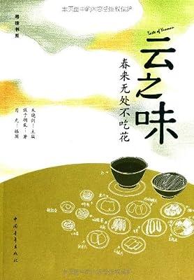 云之味:春来无处不吃花.pdf