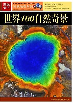 图说天下:世界100自然奇景.pdf