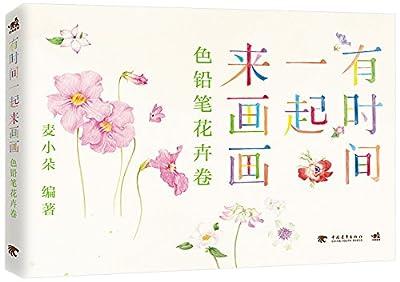 有时间一起来画画:色铅笔花卉卷.pdf