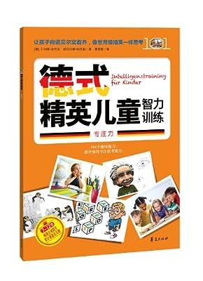 德式精英儿童智力训练:专注力.pdf
