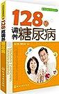 128招调养糖尿病.pdf