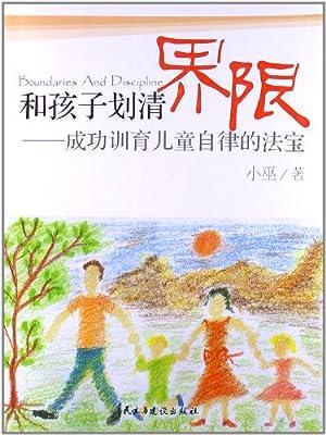 和孩子划清界限:成功训育儿童自律的法宝.pdf