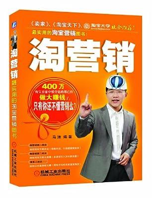 淘营销.pdf