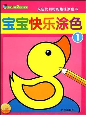 宝宝快乐涂色1.pdf