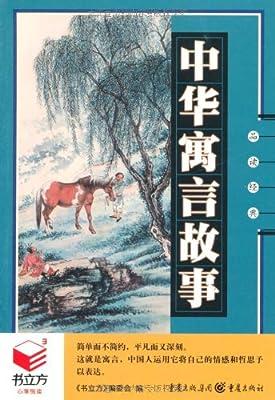 中华寓言故事.pdf