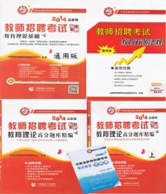 山香2014教师招聘考试教育理论通用版教材+高分题库精编册.pdf
