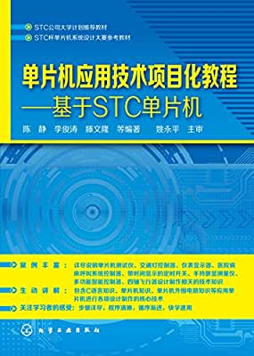 单片机应用技术项目化教程:基于STC单片机.pdf