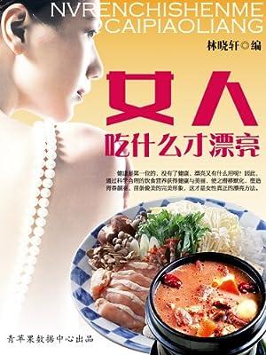 女人吃什么才漂亮.pdf